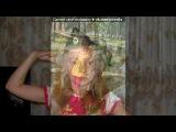 «С моей стены» под музыку настасья самбурская - Я королева я снимаю звёзды с неба.. Picrolla